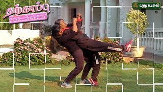 Martial Arts for Self Defence | Morning Cafe 24-05-2017  PuthuYugam TV Show