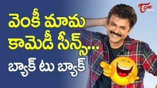 Venky Mama Comedy Scenes | Telugu Comedy Videos | NavvulaTV - NAVVULATV