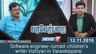 Software engineer-turned-children's writer Vizhiyan in Varaverpparai | News7 Tamil