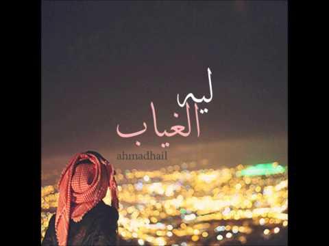 انشوده حزينه ليه الغياب   بدون موسيقى A poem Clips sad without music