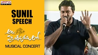 Sunil Speech @ #AlaVaikunthapurramuloo Musical Concert - ADITYAMUSIC