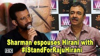 Sharman Joshi espouses Raju Hirani with  'I Stand For Raju Hirani' hashtag - IANSLIVE