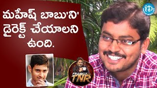I Want To Direct Mahesh Babu's Film - Frankly With TNR || Talking Movies With iDream - IDREAMMOVIES