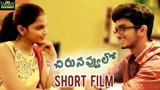 Chirunavvulo Telugu Short Film by Raj Kumar | Latest 2018 Telugu Short Films | WOW One Tv - YOUTUBE