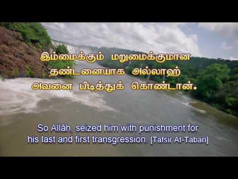 Tamil Quran  -79 Surat An-Nāzi`āt (Those who drag forth) - سورة النازعات