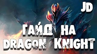 Гайд на Dragon Knight Дота 2 - Гайд на ДК