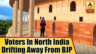Desh Ka Mood: Voters in North India drifting away from BJP - ABPNEWSTV