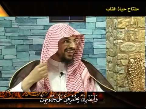 وليضربن بخمرهن على جيوبهن - الحلقة (1) من حلقات التدبر (مفتاح حياة القلب) أ.د. أحمد بن محمد الخليل