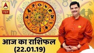 Horoscope for 22nd January, 2019| GuruJi With Pawan Sinha - ABPNEWSTV