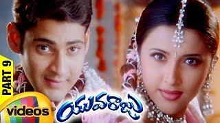 Yuvaraju Telugu Full Movie | Mahesh Babu | Simran | Sakshi Shivanand | Brahmanandam | Part 9 - MANGOVIDEOS