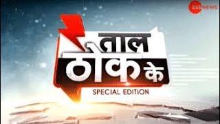 Taal Thok Ke special edition from India Gate | इंडिया गेट से ताल ठोक के LIVE - ZEENEWS