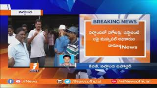 Municipal Officials Raids on Hotels in Nalgonda | Shoddy Food  Found in Bawarchi Biryani | iNews - INEWS