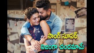 Kalyan Ram 118 Movie Chandamama Song Report | సాంగ్ సూపర్ నిజంగా చందమామే | TVNXT Hotshot - MUSTHMASALA