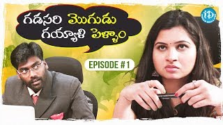 Gadasari Mogudu Gayyali Pellam - Office Boss Vs Office Boy || 2018 Telugu Comedy Series || Epi #1 - IDREAMMOVIES