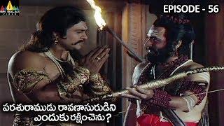 పరశురాముడు రావణాసురుడిని ఎందుకు రక్షించెను? Vishnu Puranam Episode 56 | Sri Balaji Video - SRIBALAJIMOVIES