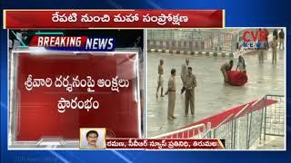 తిరుమలలో 11 నుంచి మహా సంప్రోక్షణ | TTD to close Tirumala temple darshan for six days | CVR News - CVRNEWSOFFICIAL