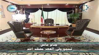 اتفرج.. القصر الذي سيقيم به السيسي في الكويت