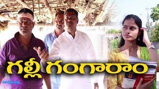 మా చెల్లె బంగారం # 33 Ma Chellebangaram Telugu Comedy Shortfilm By Mana Palle Muchatlu - YOUTUBE