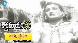 #Mahanati Savitri's Karthavarayuni Katha Movie Songs - Okka Kshanam Video Song | NTR - IDREAMMOVIES