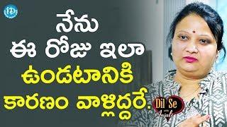 నేను ఈ రోజు ఇలా ఉండటానికి కారణం వాళ్లిద్దరే - Geetha Singh || Dil Se With Anjali - IDREAMMOVIES