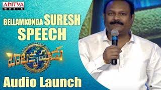 Bellamkonda Suresh Full Speech At Balakrishnudu Audio Launch Live || Nara Rohit, Regina Cassandra - ADITYAMUSIC