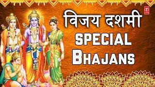 विजय दशमी दशहरा Special Bhajans I Vijay Dashmi I Dussehra 2018 I ANUARDHA PAUDWAL, NITIN MUKESH - TSERIESBHAKTI