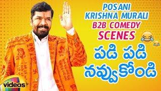Posani Krishna Murali Back To Back Comedy Scenes | 2018 Latest Telugu Comedy Scenes | Mango Videos - MANGOVIDEOS