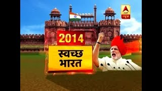 #जश्नएआजादी: Big Announcements Done By PM Modi In His 4 Last Speeches From Red Fort - ABPNEWSTV