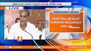 BJP and Congress Telangana Farmers Welfare | Minister Harish Rao | iNews - INEWS