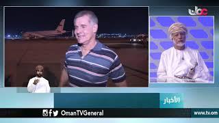 لقاء مع معالي #يوسف_بن_علوي للحديث عن زيارة رئيس الوزراء #الإسرائيلي للسلطنة