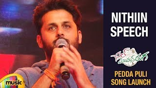 Nithiin about Mahesh Babu | Pedda Puli Song Launch | Chal Mohan Ranga Movie | Megha | Mango Music - MANGOMUSIC