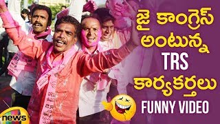 Congress Members Making FUN in TRS Campaign | #TelanganaElections2018 | Congress in TRS Party - MANGONEWS