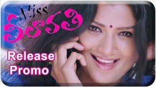 Miss Leelavathi Telugu Movie Release Promo | Leelavathi | Karthik - SRIBALAJIMOVIES