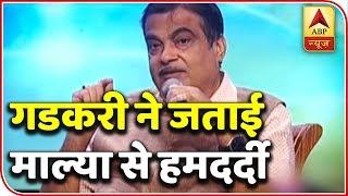 Nitin Gadkari puts Modi govt in embarrassing situation| 2019 Kaun Jeetega - ABPNEWSTV