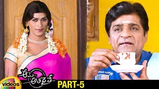 Aame Athadaithe 2019 Latest Telugu Movie HD | Haneesh | Chirasree | 2019 Telugu Movies | Part 5 - MANGOVIDEOS