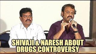 Shivaji & Naresh about Drugs controversy - idlebrain.com - IDLEBRAINLIVE