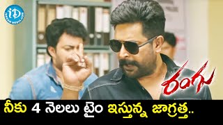 ACP Rajendra Warns Tanish | Rangu Telugu Movie Scenes | Posani Krishna Murali | iDream Movies - IDREAMMOVIES