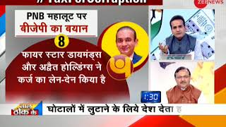 Taal Thok Ke: Do taxpayers pay tax for these scams? Special Debate - ZEENEWS