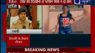Delhi: शिक्षिकों पर छेड़छाड़ करने का आरोप; 9वीं की छात्रा ने दी जान - ITVNEWSINDIA