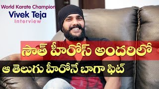 That Telugu actor is the fittest of all in the South: World Karate Champion Vivek Teja Interview - IGTELUGU