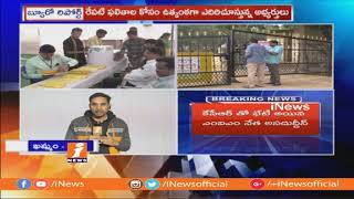 Grand Arrangements For Votes Counting Khammam | Candidates Curious Over Results | iNews - INEWS