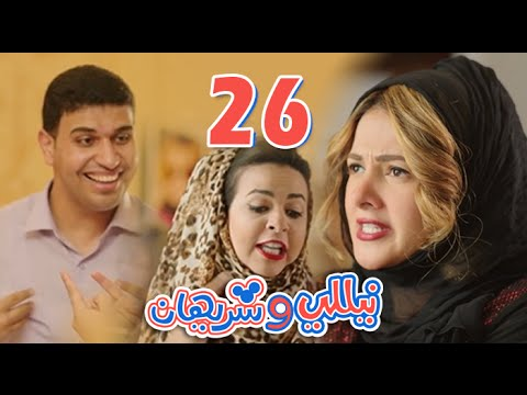 مسلسل نيللي وشريهان - الحلقه السادسه والعشرون  | Nelly & Sherihan - Episode 26