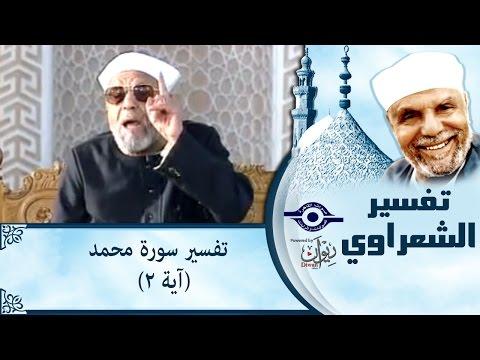 الشيخ الشعراوي   تفسير سورة محمد، (آية ٢)