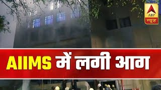 Fire at Delhi's AIIMS hospital, no casualty reported - ABPNEWSTV