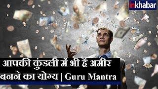 क्या आपकी कुंडली में है अमीर बनने का योग्य, जानिए Guru Mantra में GD Vashisht के साथ - ITVNEWSINDIA