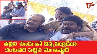 Mega Brother's Emotional Scenes With Mega Mother | Vaishnav Tej Debut Movie Launch | TeluguOne - TELUGUONE