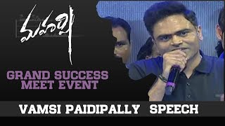 Vamsi Paidipally Speech - Maharshi Grand Success Meet Event - DILRAJU