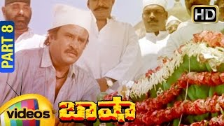 Basha Telugu Full Movie   Full HD   Rajinikanth   Nagma   Raghuvaran   Deva   Part 8   Mango Videos - MANGOVIDEOS