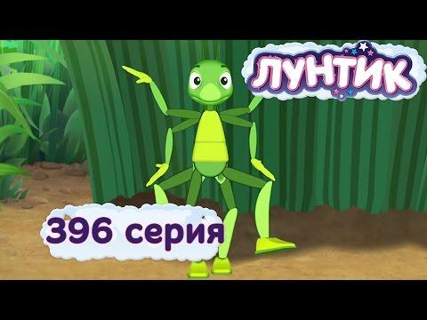 Кадр из мультфильма «Лунтик : 396 серия · Озорники»