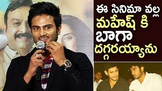Hero Sudheer Babu Superb Speech @ Sammohanam Success Meet | TFPC - TFPC